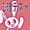 心理テスト - 恋愛編 - iPhoneアプリ