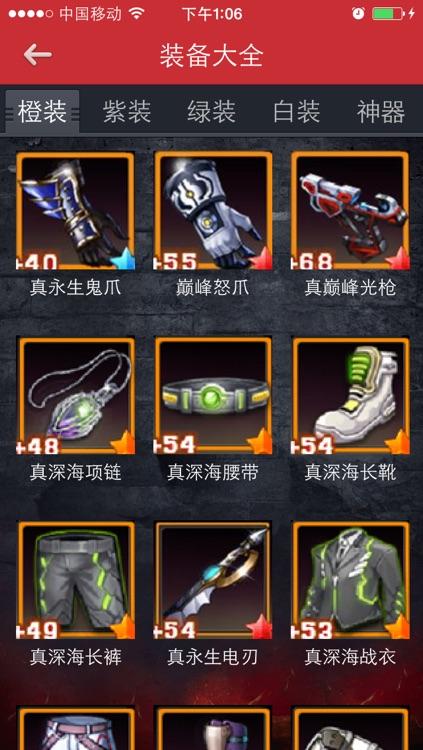 4399攻略 for 天天炫斗 screenshot-3