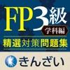 FP3級対策精選問題集学科編