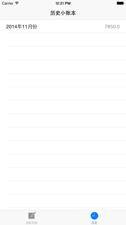 简洁小账本 screenshot-3