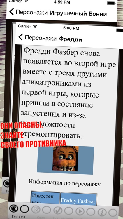 Всё о Five Nights at Freddy's 2 (Unofficial)