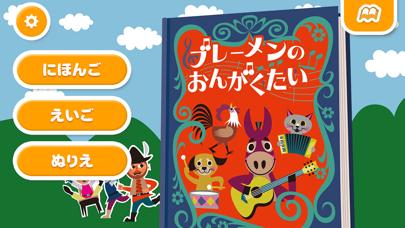 【無料版】ブレーメンの音楽隊 ~ぬりえで遊べる赤ちゃん・子供向けのアニメで動く絵本アプリ:えほんであそぼ!じゃじゃじゃじゃん童謡シリーズのおすすめ画像1