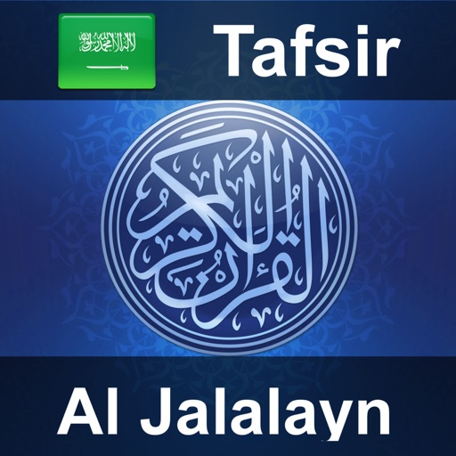 Coran et Tafsir (exégèse du Coran) de Al Jalalayn Verset par Verset