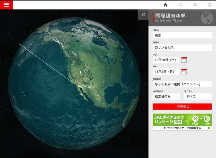 JAL Flight Navi screenshot-3