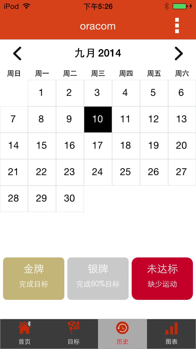 Oracom screenshot three