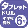 タブレットドリル小学校算数6年 - iPadアプリ