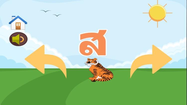 Learn Thai alphabets with sound