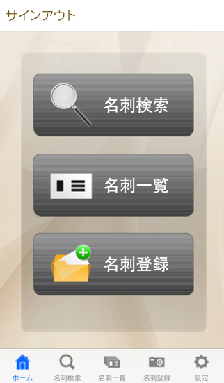名刺バンク ScreenShot0