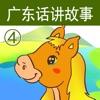 广东话讲故事4:小马过河-冬泉粤语系列