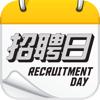 招聘日 Recruitment Day