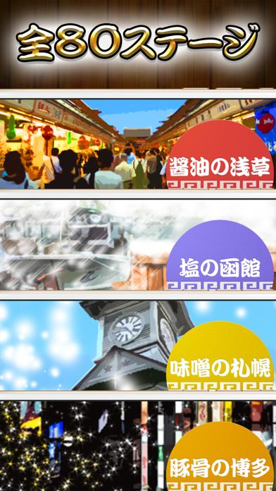 爆速ラーメン道 ScreenShot4