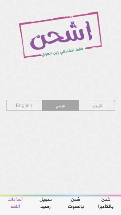 Ishhan / Zain Iraq-2