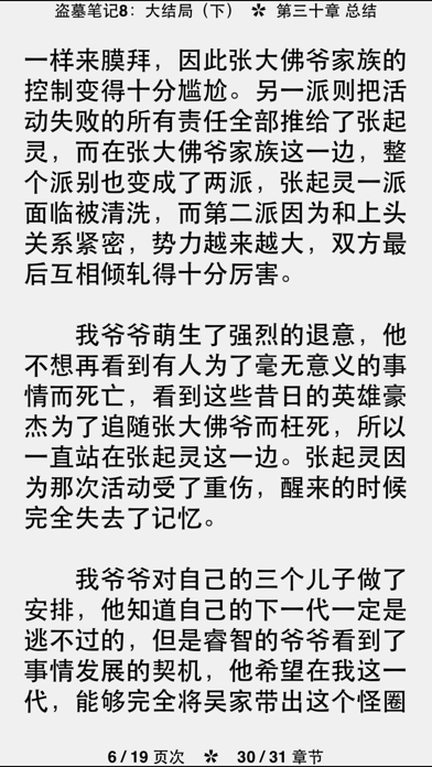 《盗墓笔记全集》[盗墓系列小说精选30+]