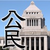 中高生の公民(政治・経済)