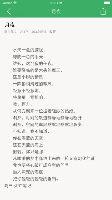 高三优秀作文大全 screenshot four