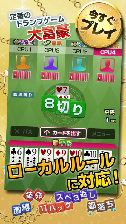 大富豪V screenshot-0