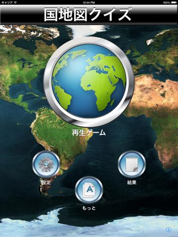 iPad 国地図クイズのおすすめ画像1