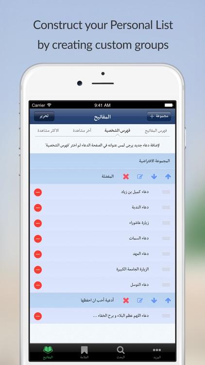 Mafatih al-Jinan - مفاتيح الجنان screenshot-4