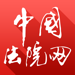 114.中国法院新闻