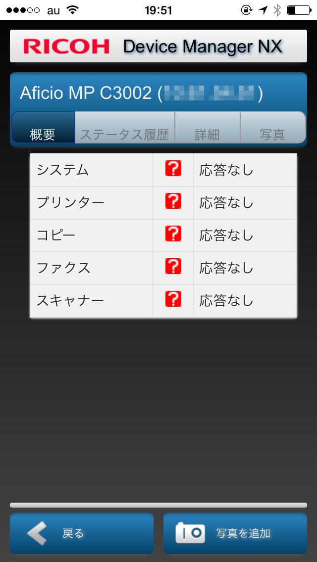 RICOH Device Manager NX ScreenShot1