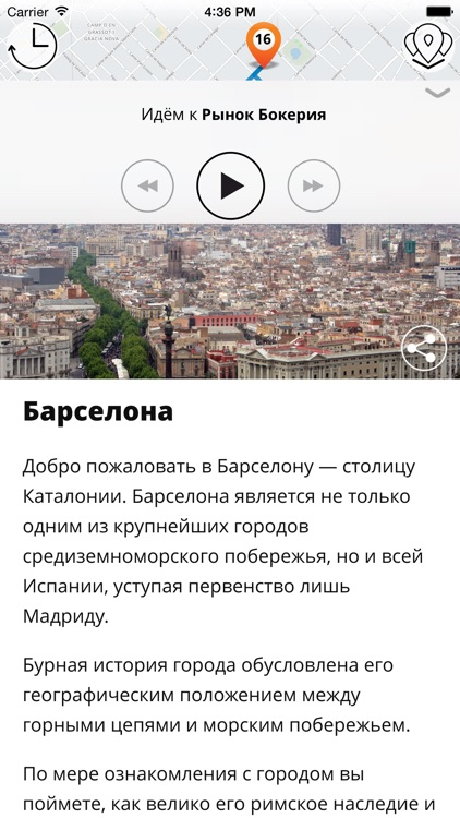 Барселона Премиум | JiTT.travel аудиогид и планировщик тура с оффлайн-картами screenshot-4