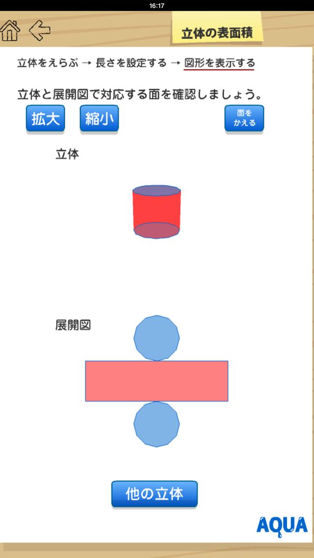 立体の表面積 さわってうごく数学「AQUAアクア」のおすすめ画像4
