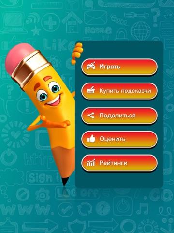Игра Вордеры PRO - это новая увлекательная игра в поиск слов, похожая на филворд / филворды. Найди слова и открой поле целиком