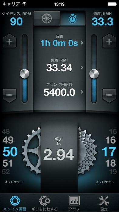 自転車ギア電卓-自転車ギア screenshot1