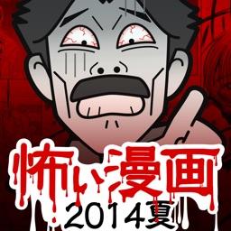【閲覧注意】怖い漫画(まんが)-マンガ2014
