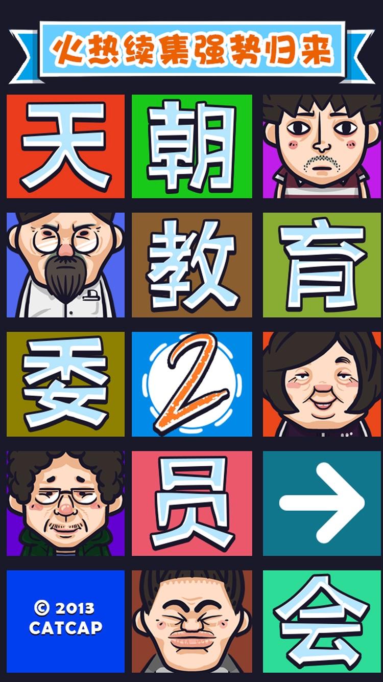 天朝教育委员会2 Screenshot