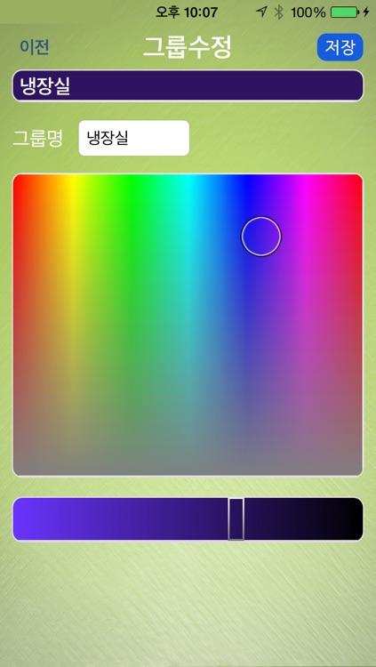 신선도 관리 Pro screenshot-4