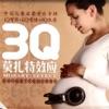 莫扎特效应-3Q中国儿童启蒙音乐专辑