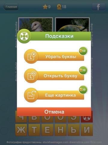 Что за слово? - 4 фотки 1 слово Скриншоты7