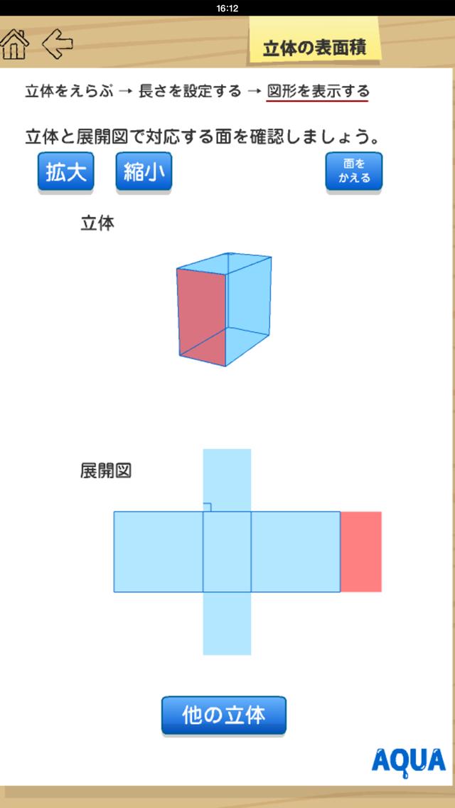 立体の表面積 さわってうごく数学「AQUAアクア」のおすすめ画像2