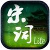 每日必听国学 宋词三百首(有声图文Lite版) - iPhoneアプリ