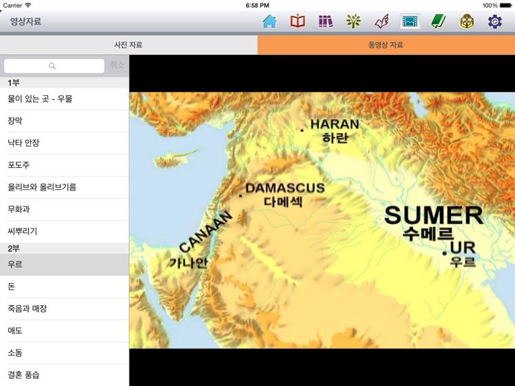 대한성서공회 연구성경 screenshot-4