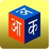 Barnoparichay - Learn Hindi Alphabet