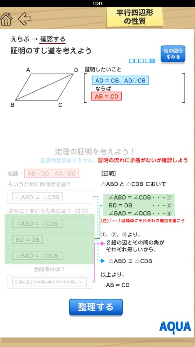 平行四辺形の性質 さわってうごく数学「AQUAアクア」のおすすめ画像2