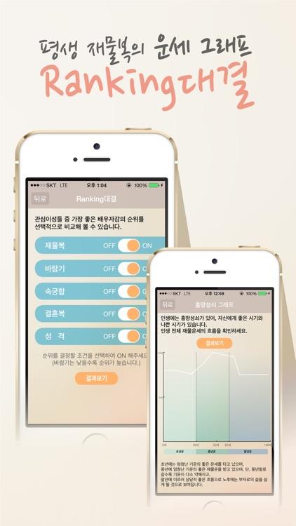 관상 천기누설 - 운세, 사주, 궁합, 얼굴 인식 screenshot-4
