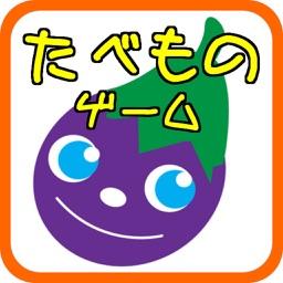 幼児向け食べ物ゲーム~親子で楽しむ無料知育アプリ~