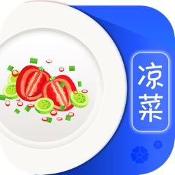 夏日经典凉菜大全 大众美食下厨房餐桌必备食谱  营养师推荐的家常凉拌菜