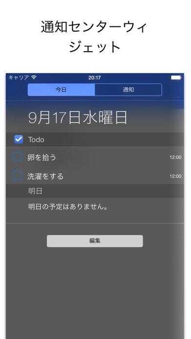 Todo -従来的なやることタスクリスト screenshot1