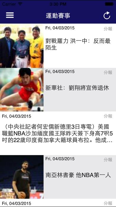 台灣新聞網報 - 最新! 最快! Taiw... screenshot1