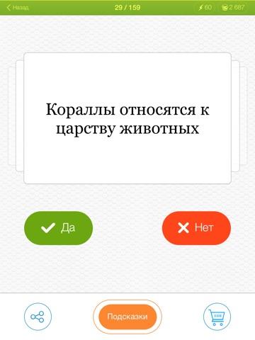 Правда или Ложь? - увлекательная викторина с множеством интересных вопросов для iPad