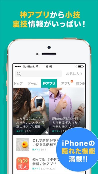 神アプリ裏技ニュースが届くトリセツ for iPhone -初心者の説明書-スクリーンショット2