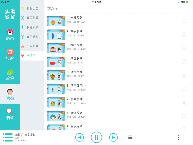 儿歌多多HD-听故事看动画片玩游戏 screenshot-3
