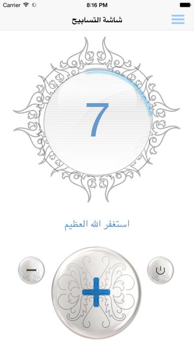 ماهر المعيقلي القرآن الكريم كاملاً - المعيقليلقطة شاشة4