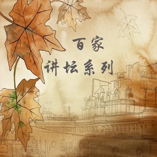 百家讲坛系列(武则天 周瑜)
