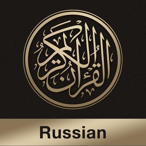 Quran-Russian