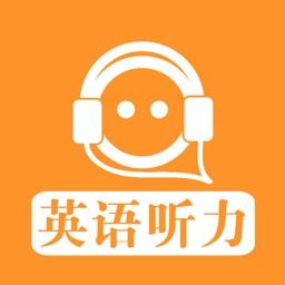英语听力精选必听